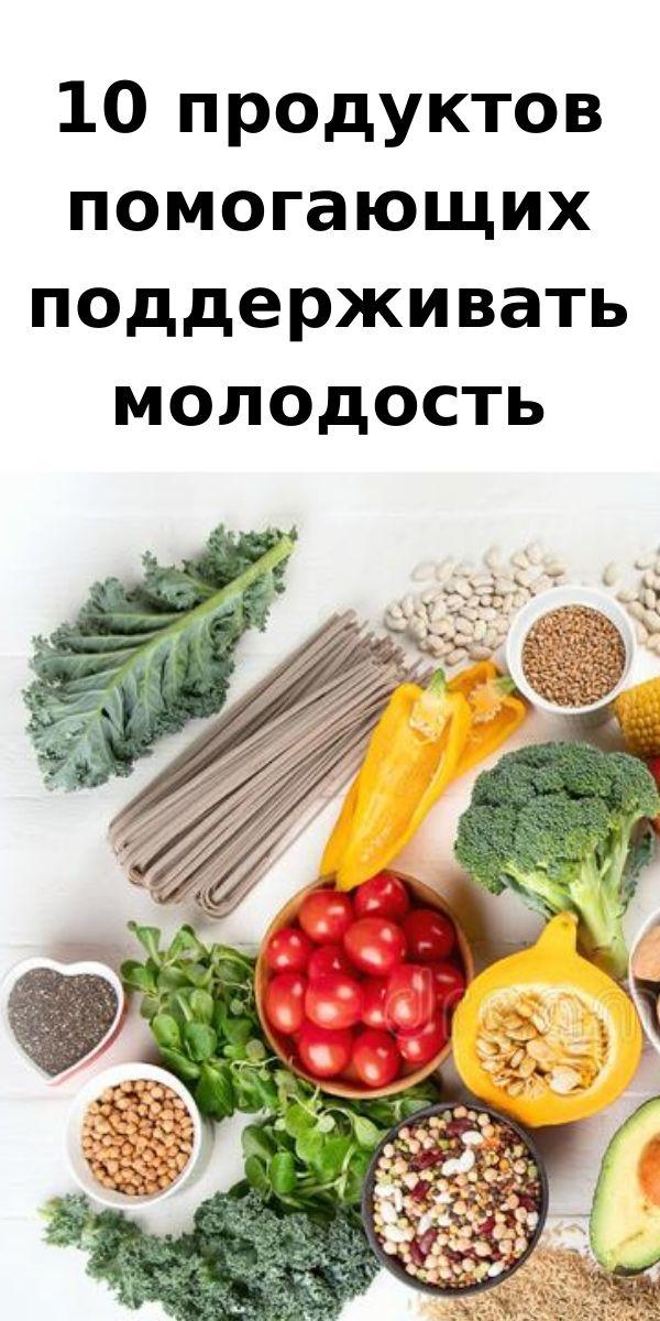 10 продуктов помогающих поддерживать молодость