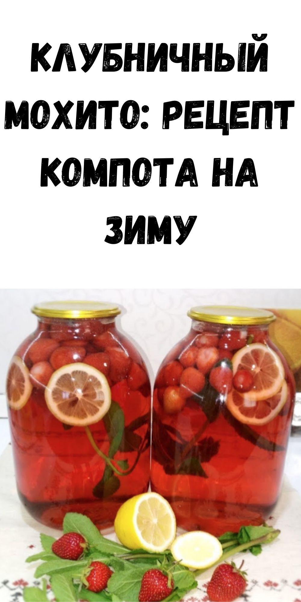 Клубничный мохито: рецепт компота на зиму