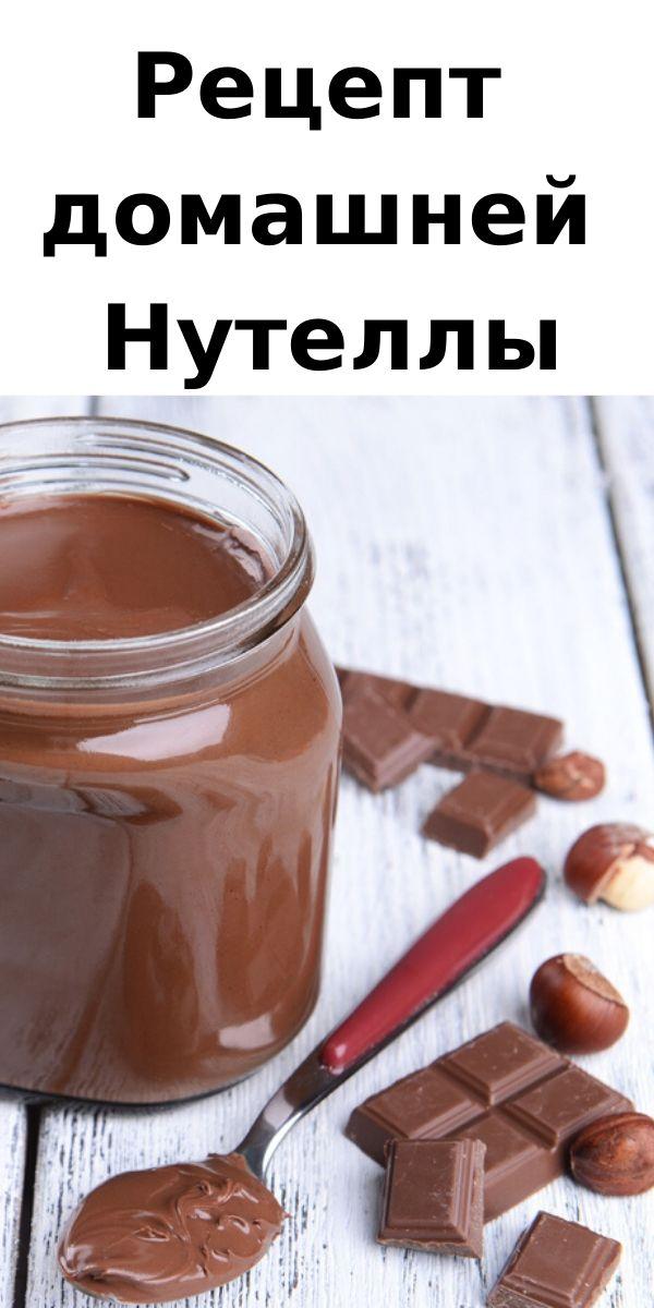 Рецепт домашней Нутеллы