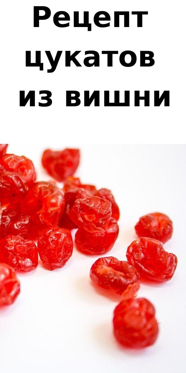 Рецепт цукатов из вишни