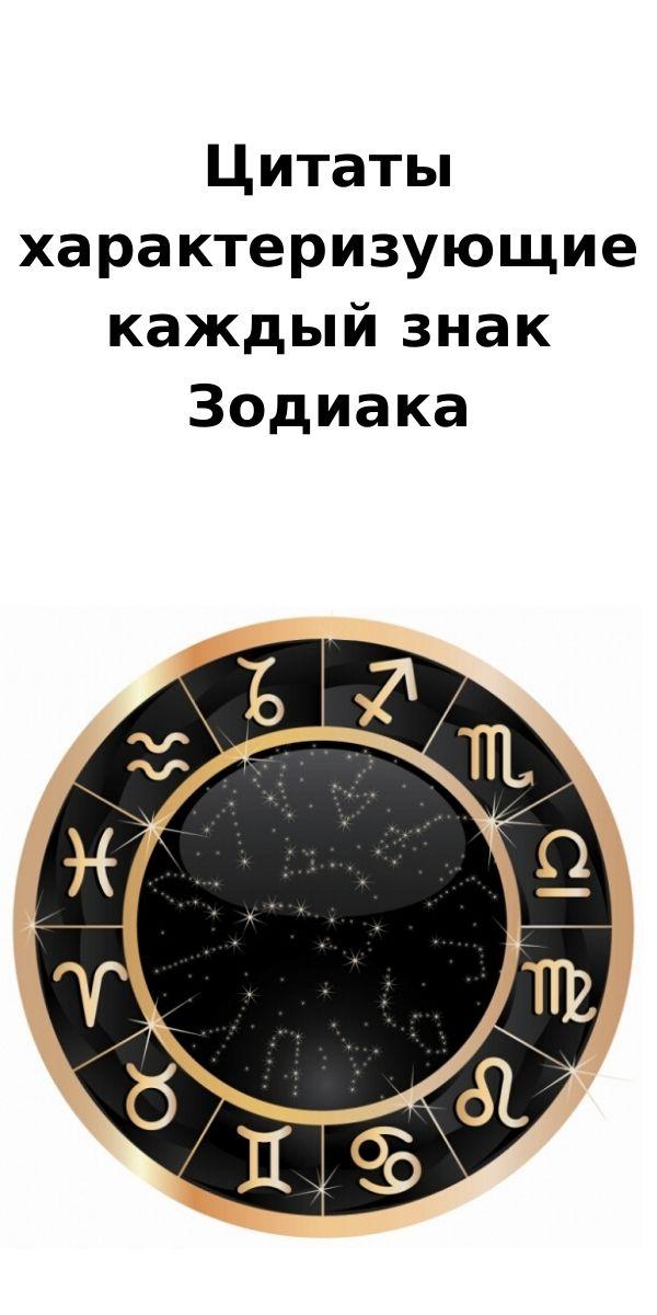 Цитаты характеризующие каждый знак Зодиака
