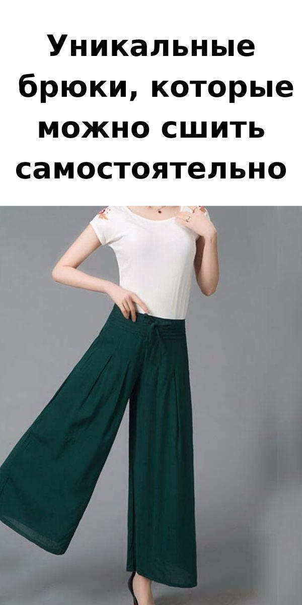 Уникальные брюки, которые можно сшить самостоятельно