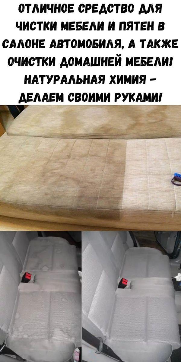 Отличное средство для чистки мебели и пятен в салоне автомобиля, а также очистки домашней мебели! Натуральная химия - делаем своими руками!