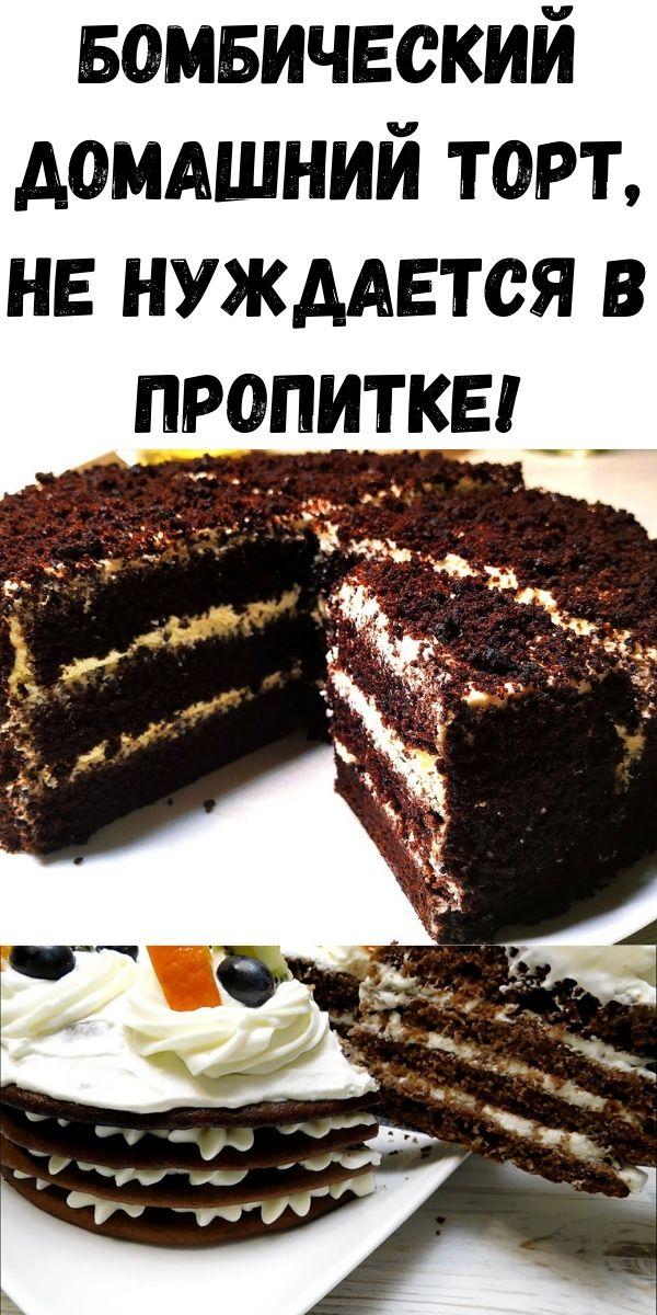 Бомбический домашний торт, не нуждается в пропитке!