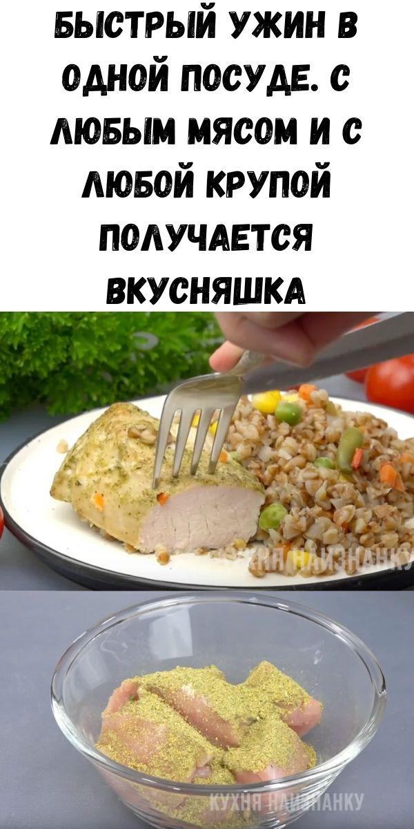 Быстрый ужин в одной посуде. С любым мясом и с любой крупой получается вкусняшка