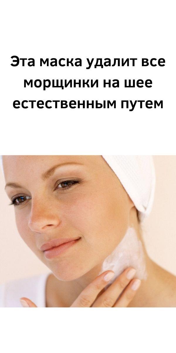 Эта маска удалит все морщинки на шее естественным путем