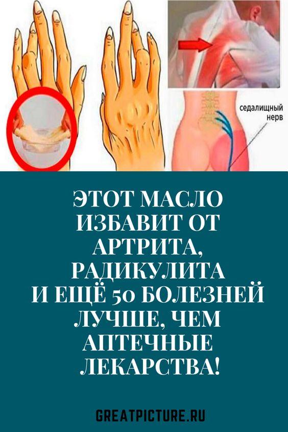 Это масло избавит от артрита, радикулита и ещё 50 болезней лучше, чем аптечные лекарства!