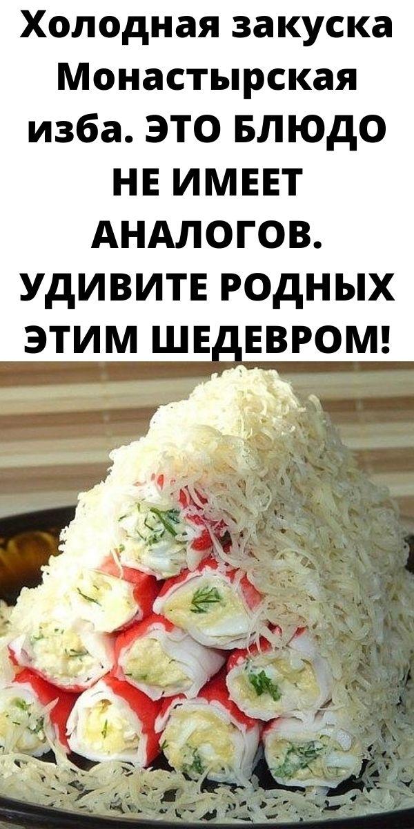 Холодная закуска