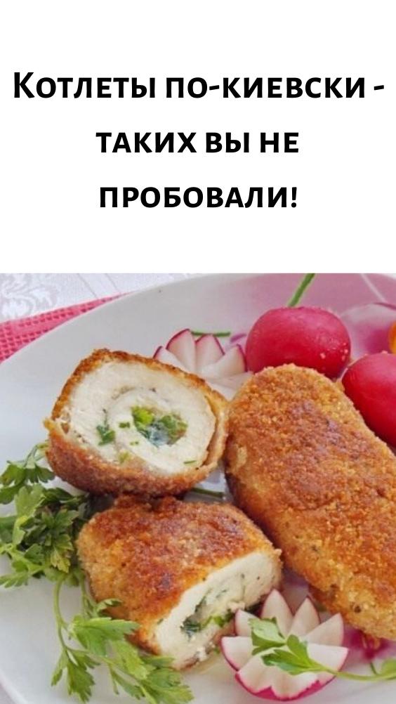 Котлеты по-киевски - таких вы не пробовали!