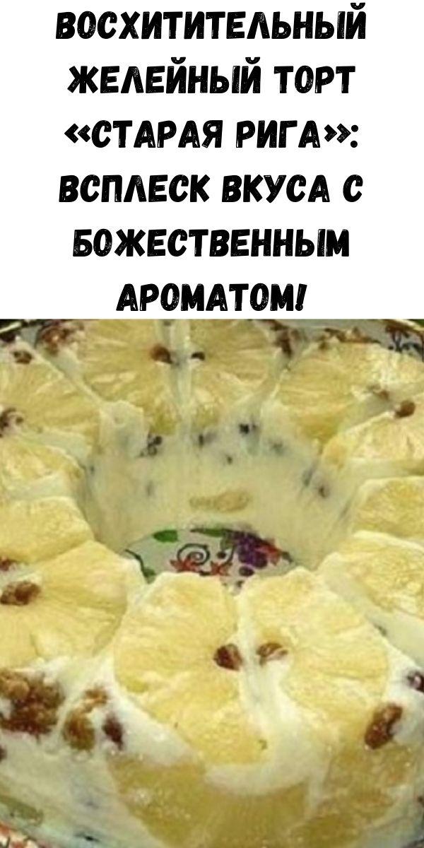 Восхитительный желейный торт «Старая Рига»: всплеск вкуса с божественным ароматом!