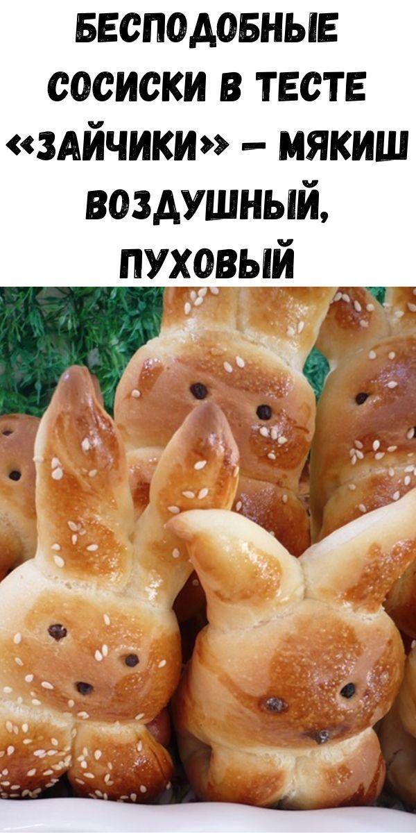 Бесподобные сосиски в тесте «Зайчики» — мякиш воздушный, пуховый