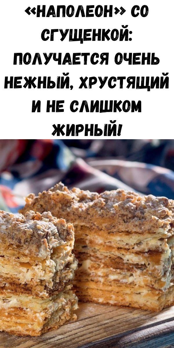 «Наполеон» со сгущенкой: получается очень нежный, хрустящий и не слишком жирный!