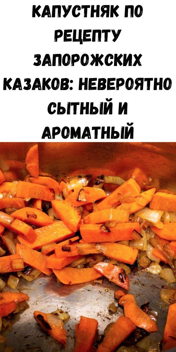 Капустняк по рецепту запорожских казаков: невероятно сытный и ароматный