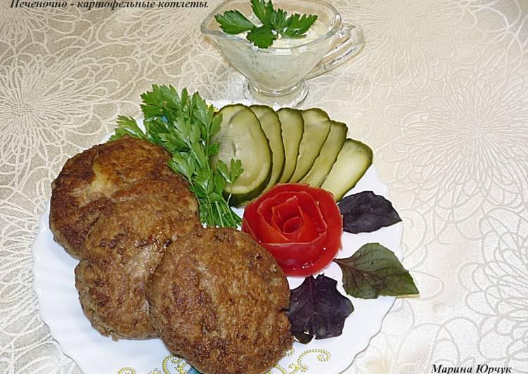 Печеночно - картофельные котлеты - пошаговый рецепт с фото.