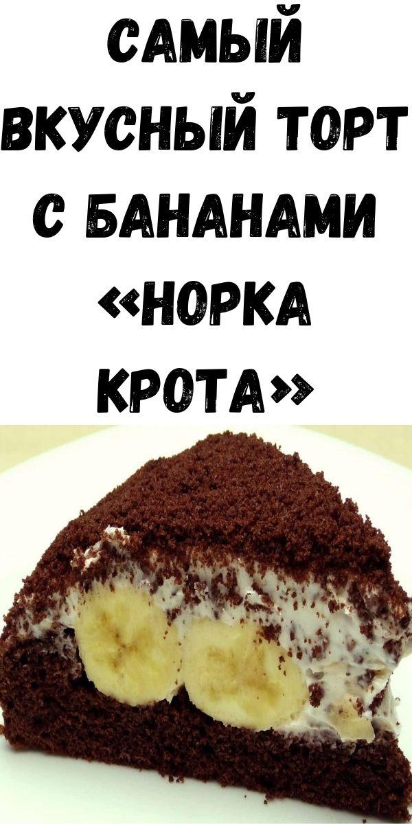 Самый вкусный торт с бананами «Норка крота».