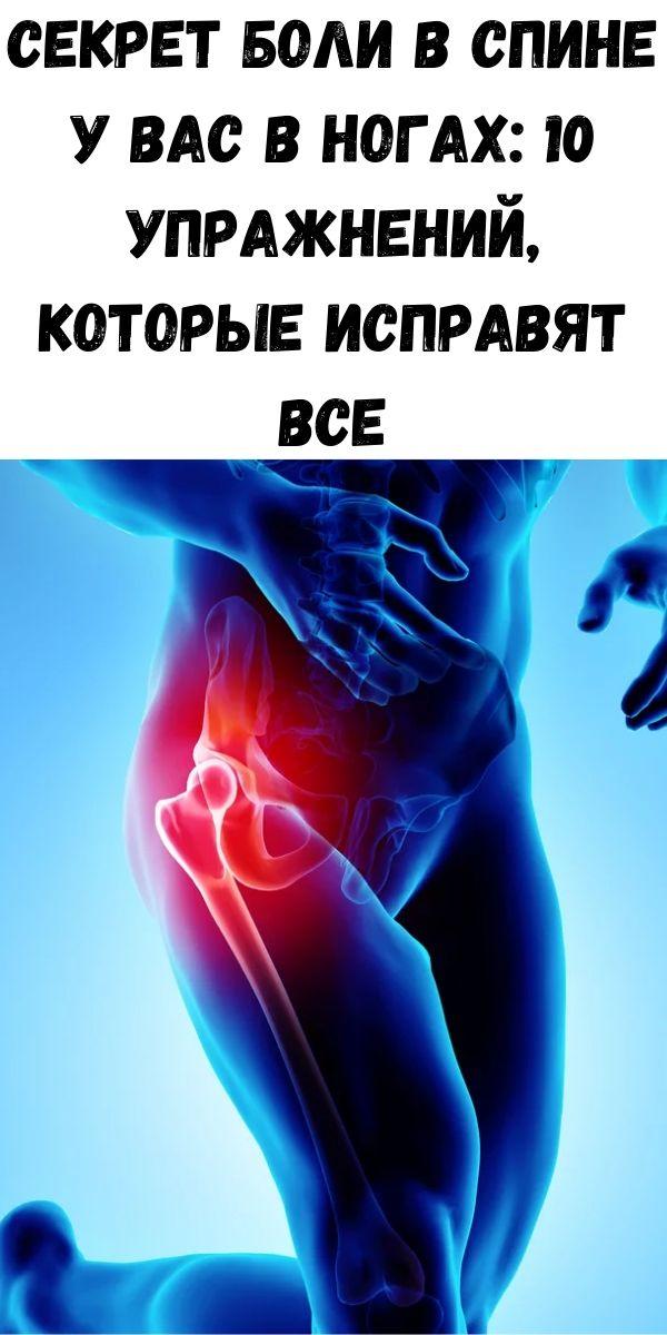 Секрет боли в спине у Вас в ногах: 10 упражнений, которые исправят все