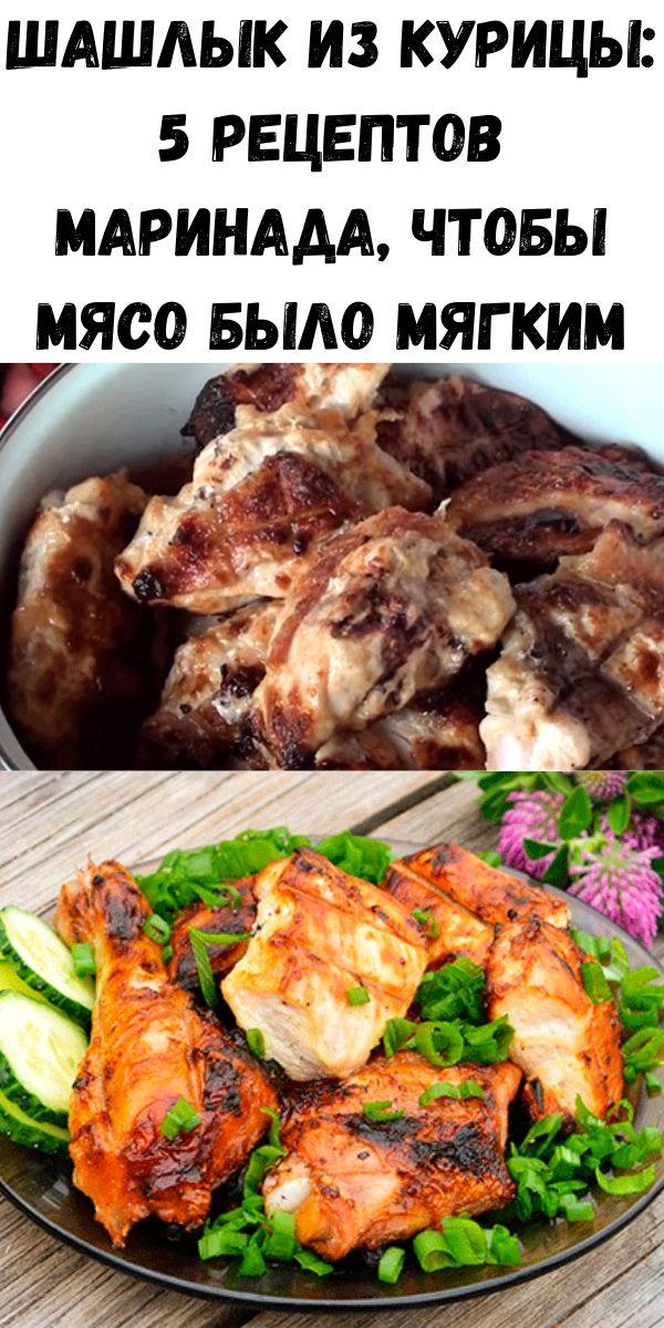 Шашлык из курицы: 5 рецептов маринада, чтобы мясо было мягким
