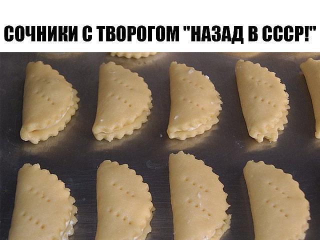 СОЧНИ С ТВОРОГОМ «НАЗАД В СССР!»
