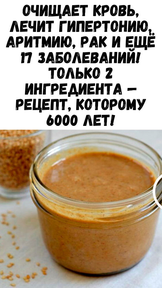 Только 2 ингредиента — рецепт, которому 6000 лет! Очищает кровь, лечит гипертонию, аритмию, рак и ещё 17 заболеваний!