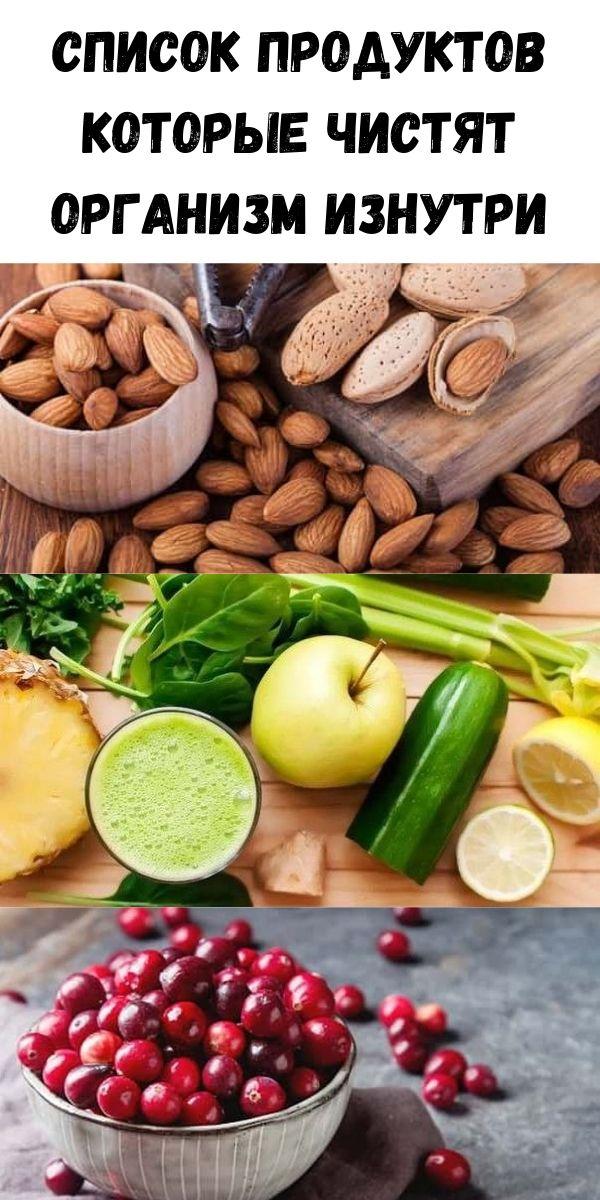 Список продуктов которые чистят организм изнутри