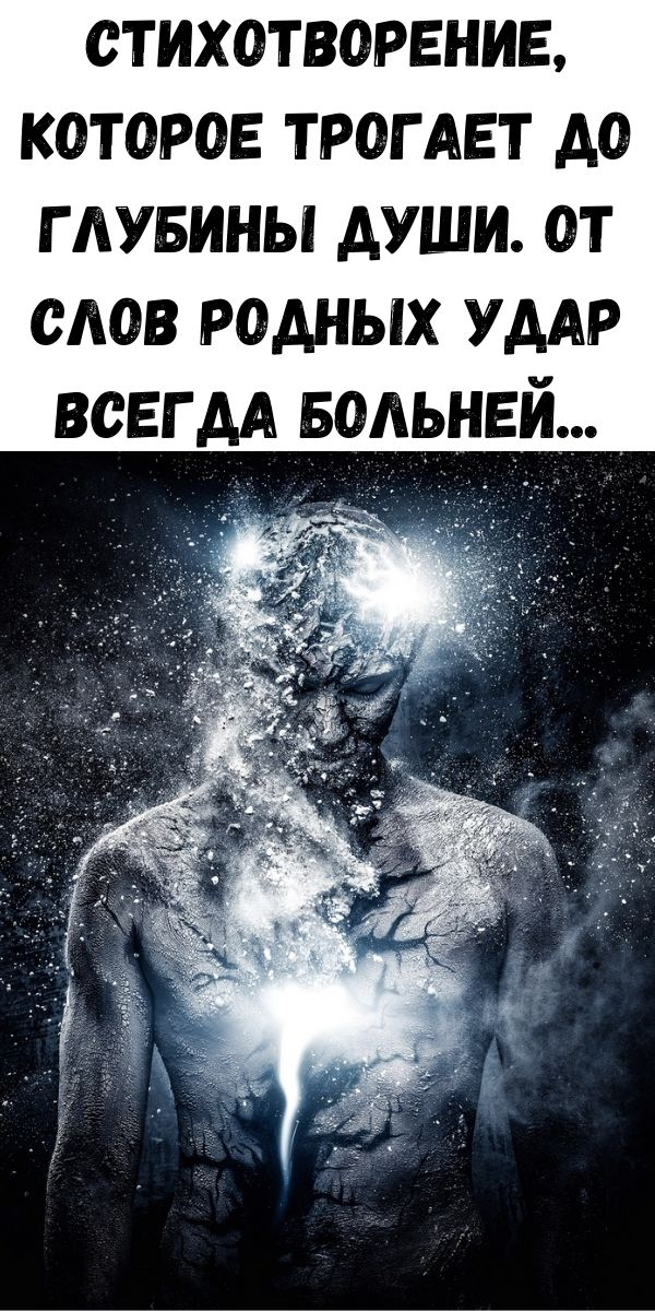 Стихотворение, которое трогает до глубины души. От слов родных удар всегда больней...