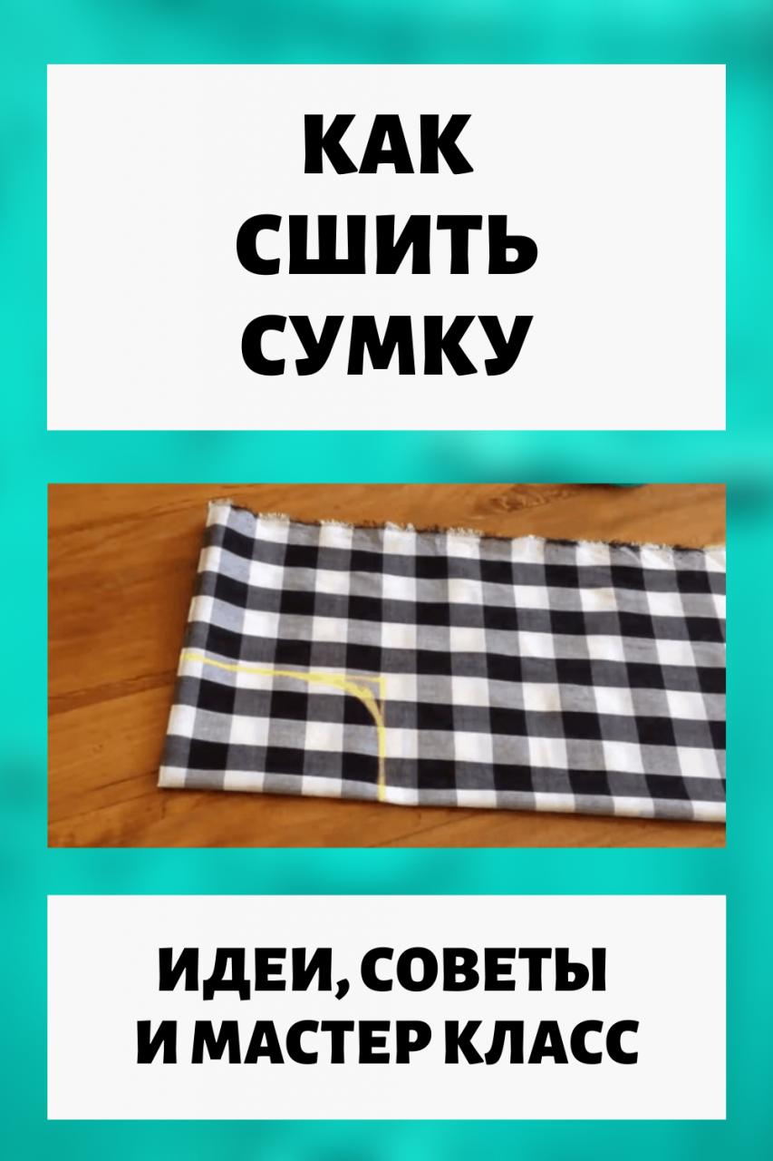 Как сшить сумку: Идеи, советы и мастер класс своими руками