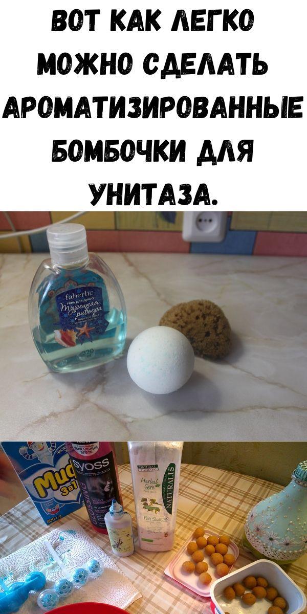 Вот как легко можно сделать ароматизированные бомбочки для унитаза.