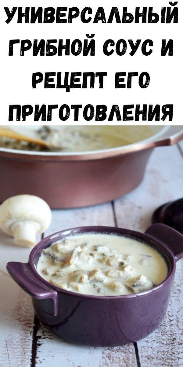 Универсальный грибной соус и рецепт его приготовления
