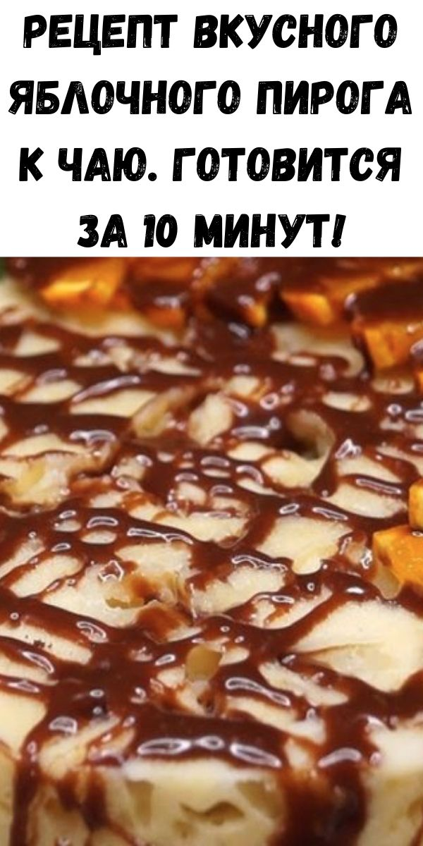 Рецепт вкусного яблочного пирога к чаю. Готовится за 10 минут!