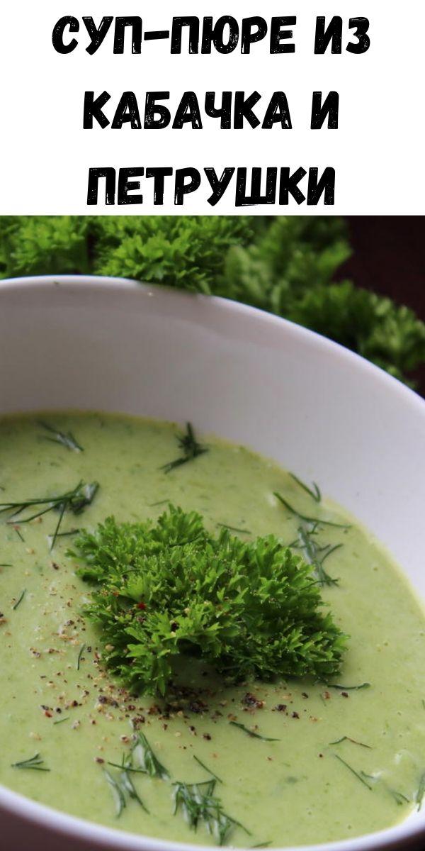 Суп-пюре из кабачка и петрушки
