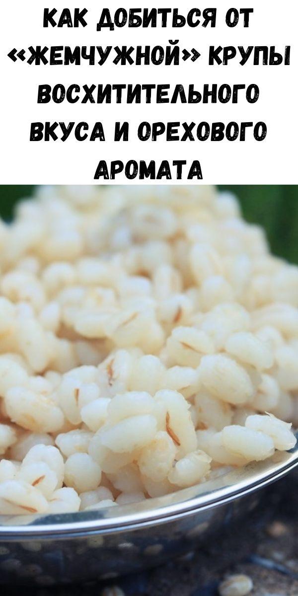 Как добиться от «жемчужной» крупы восхитительного вкуса и орехового аромата