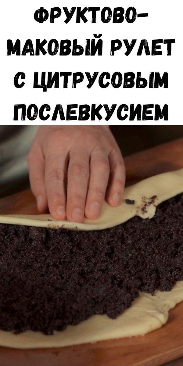 Фруктово-маковый рулет с цитрусовым послевкусием