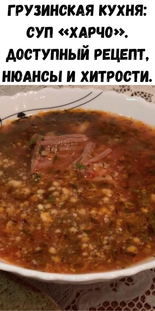 Грузинская кухня: суп «Харчо». Доступный рецепт, нюансы и хитрости.