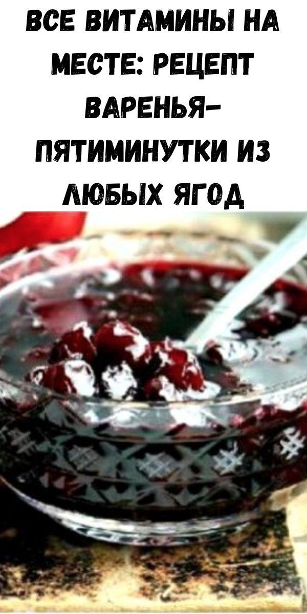 Все витамины на месте: рецепт варенья-пятиминутки из любых ягод