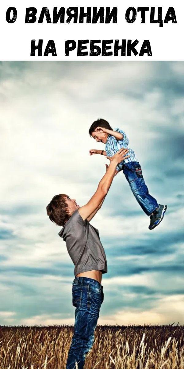 О влиянии отца на ребенка