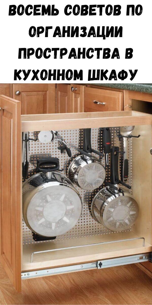 Восемь советов по организации пространства в кухонном шкафу