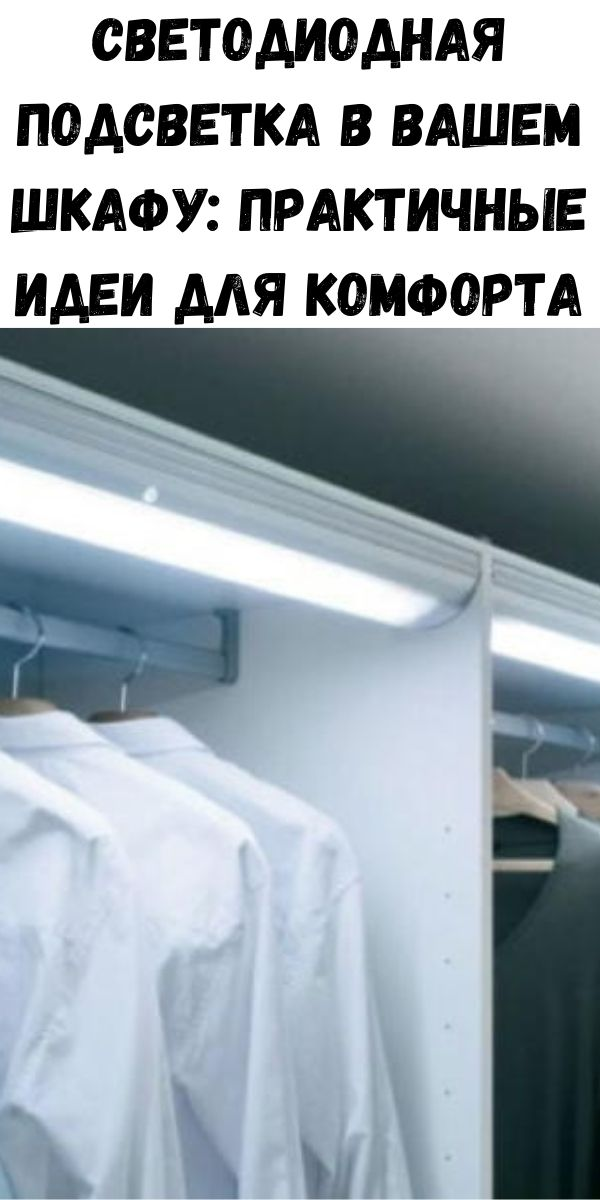 Светодиодная подсветка в вашем шкафу: Практичные идеи для комфорта