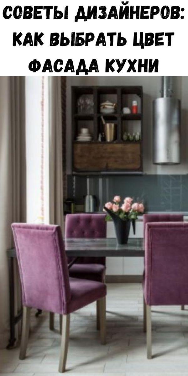 Советы дизайнеров: Как выбрать цвет фасада кухни