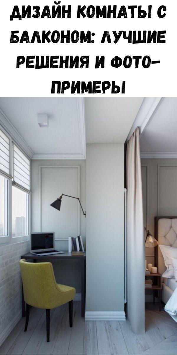 Дизайн комнаты с балконом: лучшие решения и фото-примеры