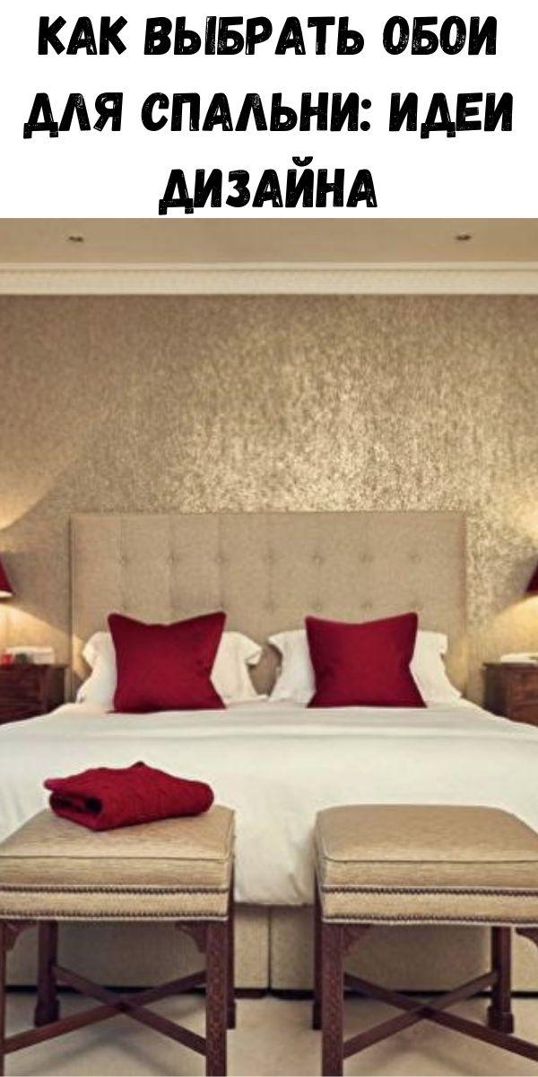 Как выбрать обои для спальни: идеи дизайна