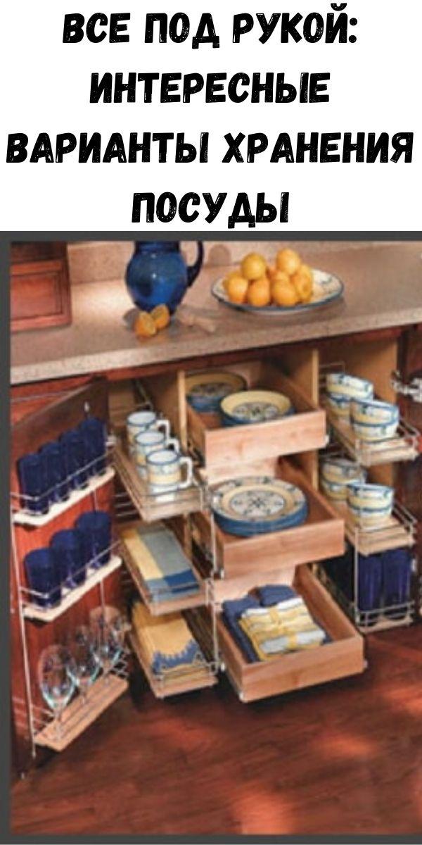 Все под рукой: интересные варианты хранения посуды
