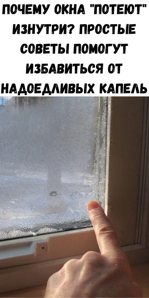 Почему окна