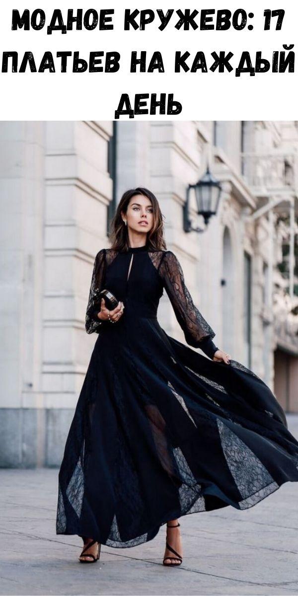 Модное кружево: 17 платьев на каждый день