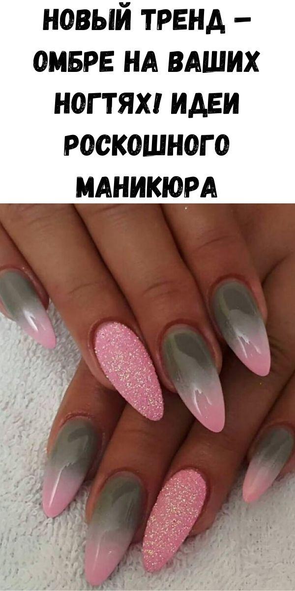 Новый тренд – омбре на ваших ногтях! Идеи роскошного маникюра