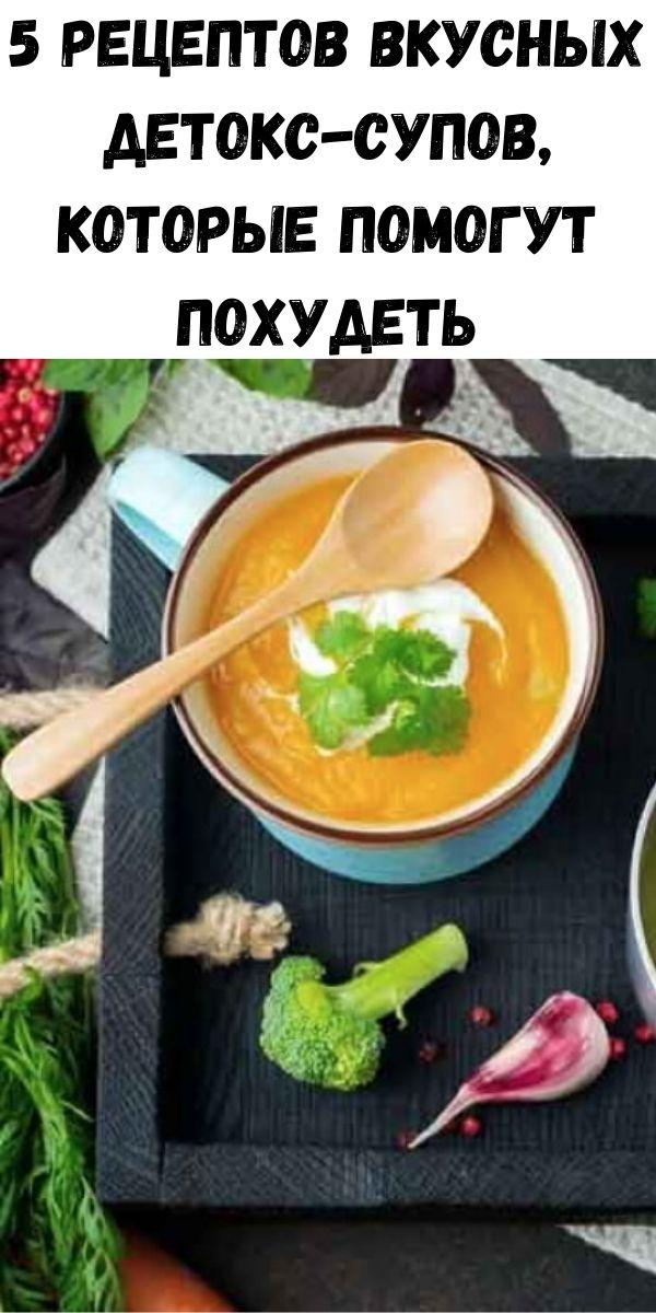 5 рецептов вкусных детокс-супов, которые помогут похудеть