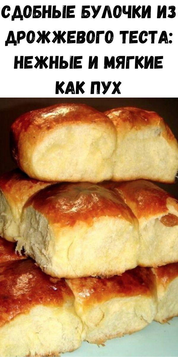 Сдобные булочки из дрожжевого теста: нежные и мягкие как пух