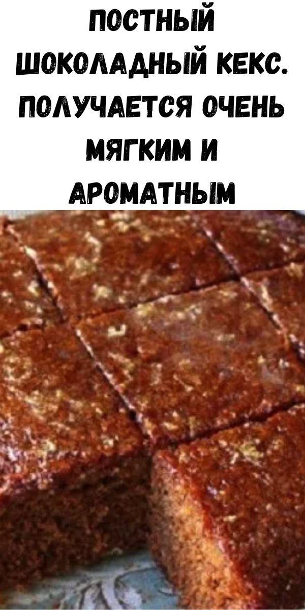 Постный шоколадный кекс. Получается очень мягким и ароматным