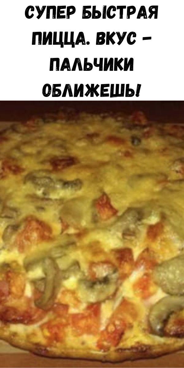 Супер быстрая пицца. Вкус - пальчики оближешь!