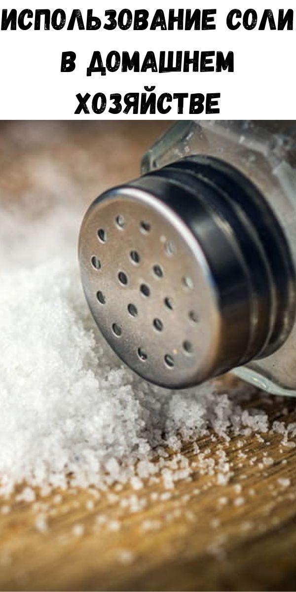 Использование соли в домашнем хозяйстве