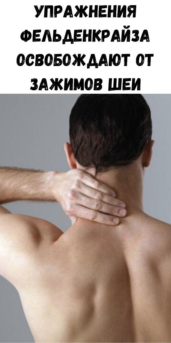 Упражнения Фельденкрайза освобождают от зажимов шеи